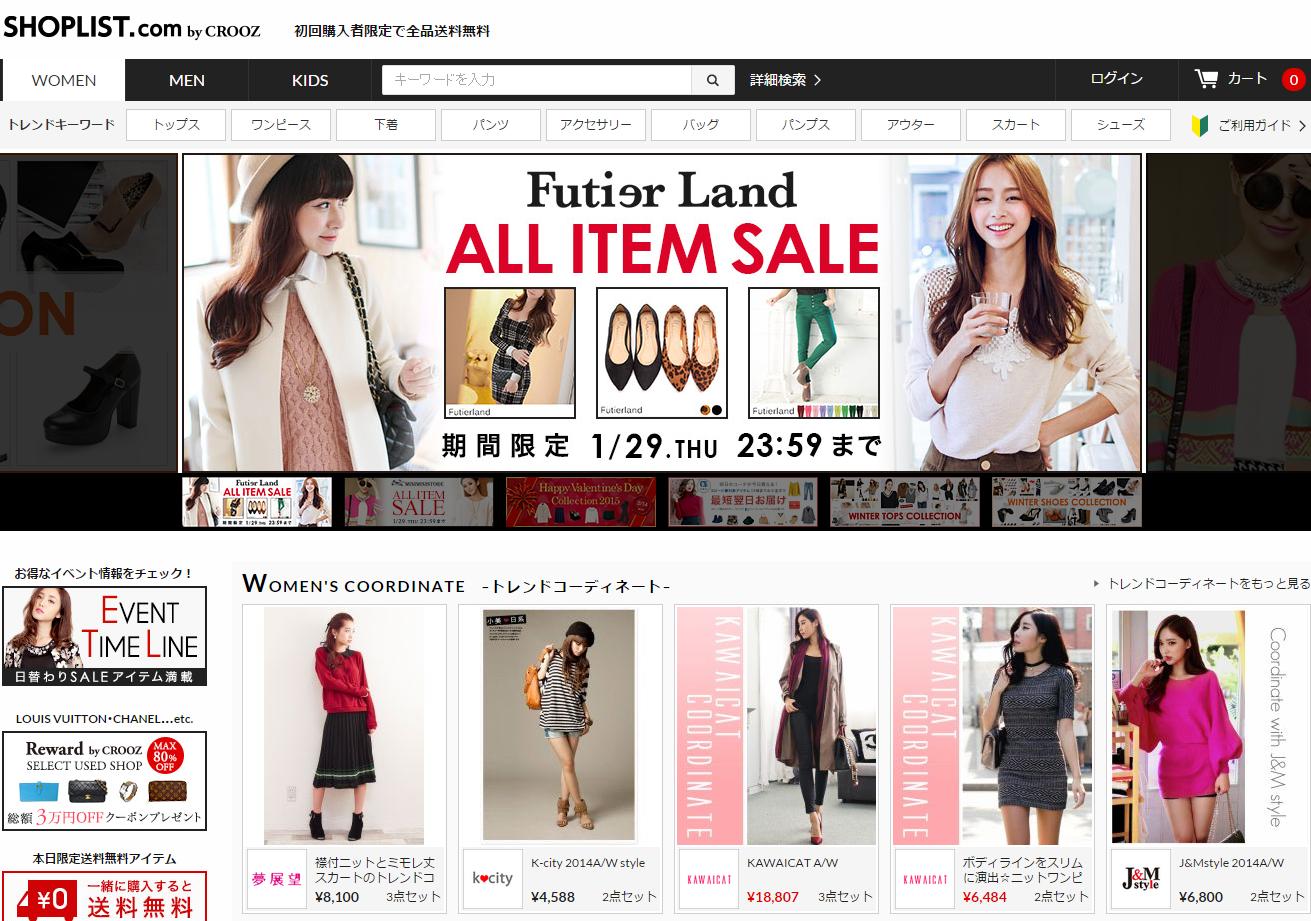 人気のプチプラブランドが集まっている、CMでもおなじみのファッション通販サイト